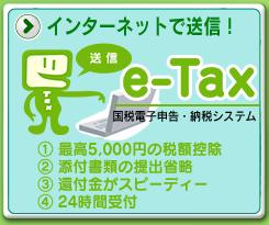 btn_pc_e-tax_on